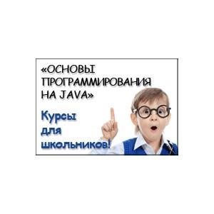 Летняя школа программирования на Java в 1С:Апрель Софт