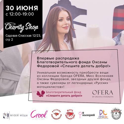 Благотворительная распродажа с Оксаной Федоровой в Charity Shop