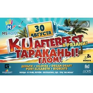 KU.Afterfest в «М5 Молл»: держись, Рязань! Будет жарко!