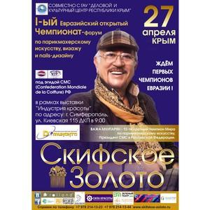 В Крыму впервые пройдет Евразийский чемпионат-форум индустрии красоты «Скифское золото»