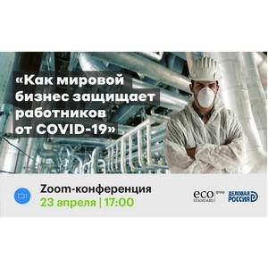 Охрана труда в период пандемии Covid-19