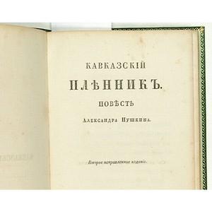 В Москве выставят на аукцион собрания из усадебной дворянской библиотеки