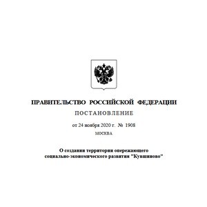 Подписано постановление о создании ТОР в Тверской области