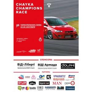 Впервые в Украине параллельная гонка европейского формата Chayka Champions Race 2016