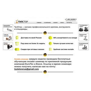 «Тулстор» поделится информацией о крепёжной продукции