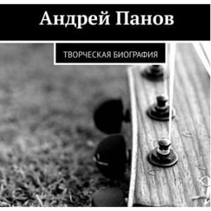 Вышла первая биография первого советского панка