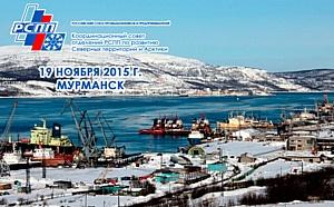 В Мурманске состоится первое заседание Коорсовета отделений  РСПП Северных территорий и Арктики.