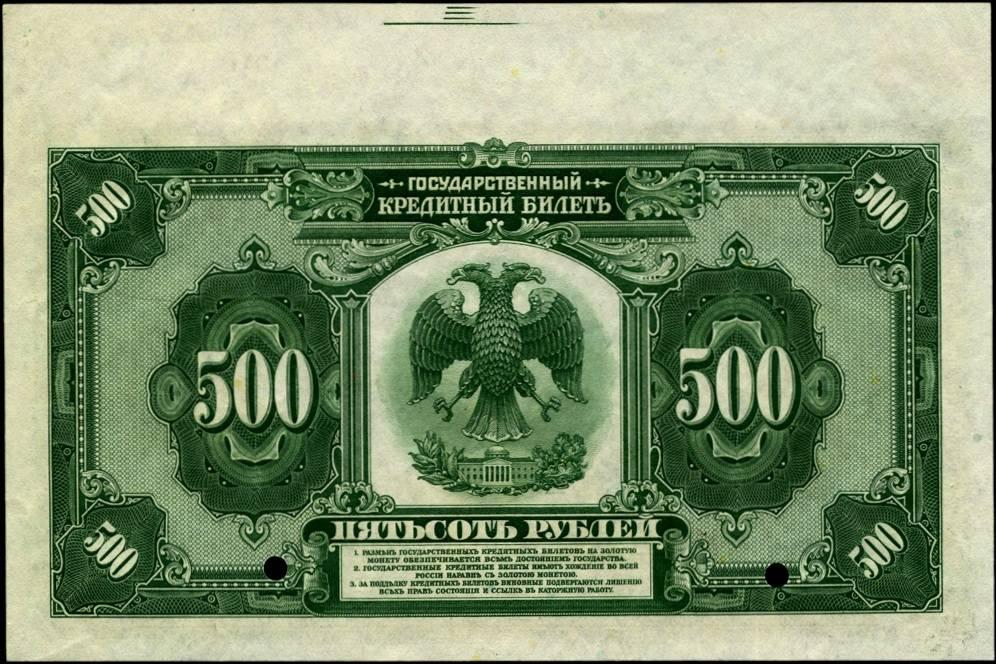 Государственный кредитный билет, выпуск Временного правительства, 500 рублей, 1919 год, образец (реверс).