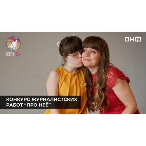 ОНФ запускает конкурс «Про неё» о жизни мам детей с ОВЗ