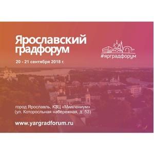 В первом Ярославском градфоруме примут участие около 500 специалистов из разных регионов страны