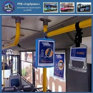 Реклама на поручнях в общественном транспорте по ЮФО