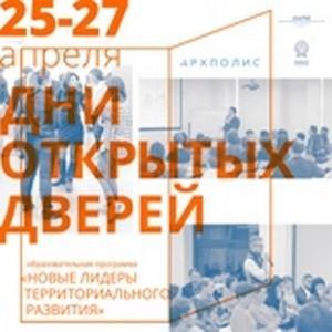 Анонс дня открытых дверей образовательной программы