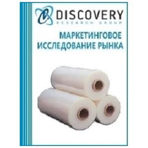 Discovery Research Group. Анализ рынка стретч-пленки в России в 2012-Iп. 2016