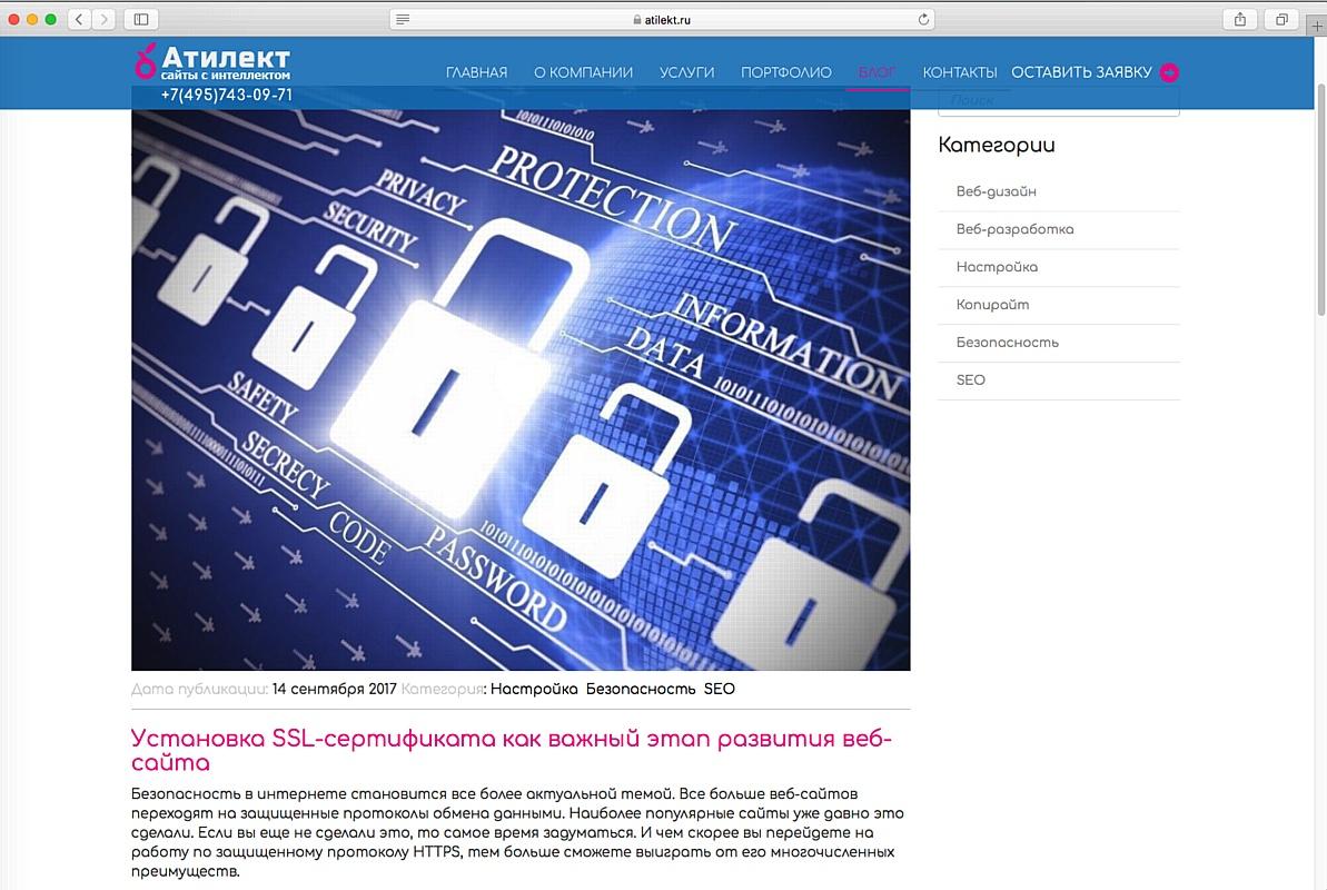 Раздел блог на сайте веб-студии Атилект, где можно почитать интересные статьи