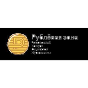 Приём заявок на участие в конкурсе «Рублёвая зона» - 2017 закончится 22 сентября