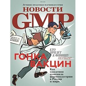 Вышел летний номер журнала «Новости GMP»