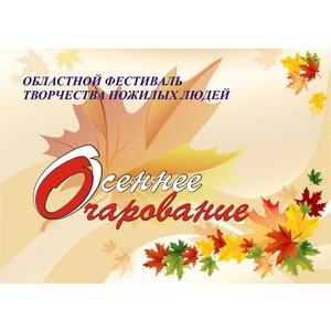 В Свердловской области пройдет Фестиваль творчества пожилых людей