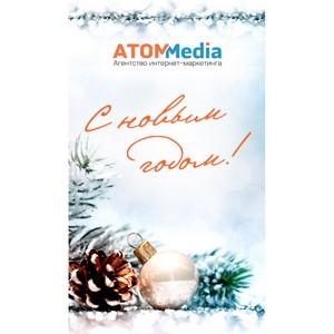 Интернет-агентство «Аtom Media» поздравляет Вас с наступающим Новым годом и Рождеством!