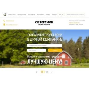 Дома из бруса «под ключ» от ООО «Теремок»