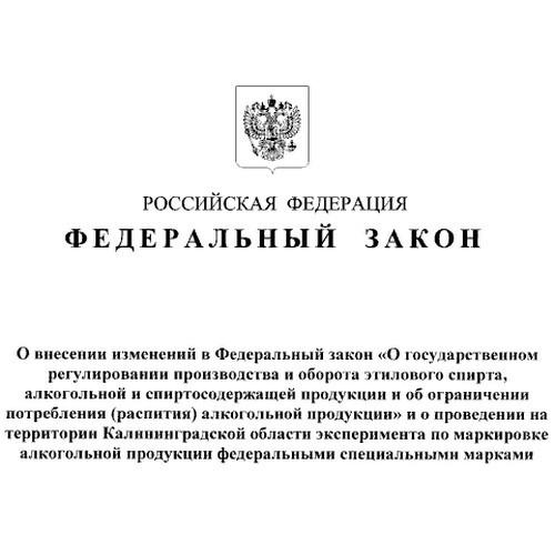 Изменения в законе о госрегулировании производства и оборота алкоголя