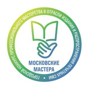 В Москве пройдет конкурс распространителей прессы «Московские мастера»