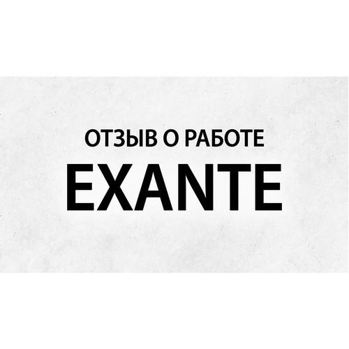 Exante отзывы 2021 о работе компании над защитой счетов и опциях