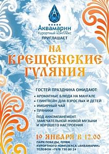 В Севастополе состоятся «Крещенские гуляния»
