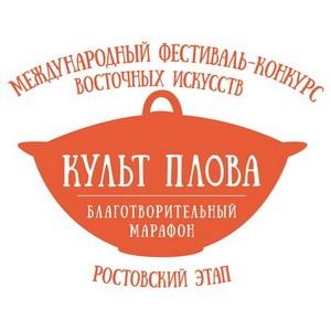 Благотворительный фестиваль-конкурс восточных искусств «Культ Плова» пройдет в Ростове-на-Дону