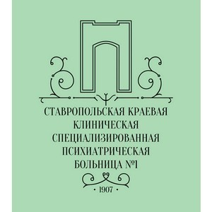 В Ставропольской психбольнице возобновила работу студия