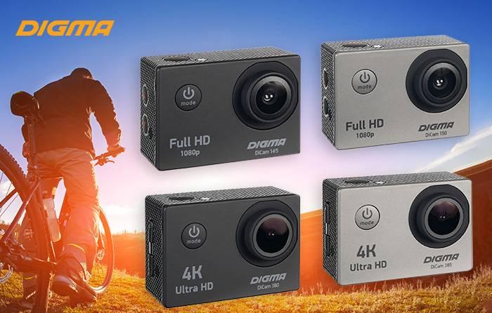 Digma выпустила новые экшн-камеры по низкой цене