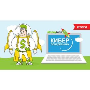 MoneyMan выдал на 84% больше денежных средств в Киберпонедельник