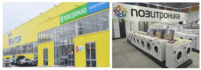 Полноформатный магазин Позитроника открыл свои двери в Пензе