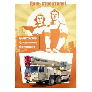 Заводы отмечают День строителя новой техникой