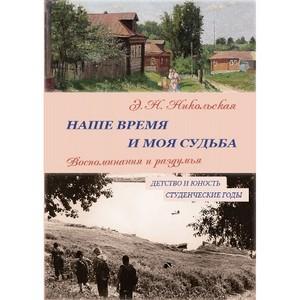 Никольская: Моя жизнь и моя судьба раскрыты на страницах этой книги