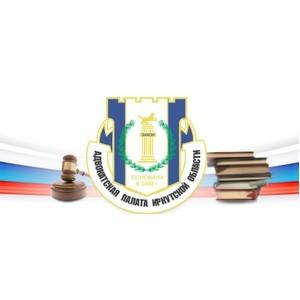 III Байкальский форум адвокатов пройдет в Иркутской области