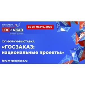 XVI Форум-выставка «Госзаказ: национальные проекты»