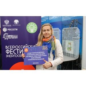 Участники выставки «Энергетика. Энергосбережение» подписали декларации личной энергоэффективности