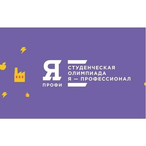 Ректор СПбПУ поздравил победителей олимпиады «Я — профессионал»