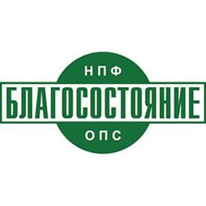 Дань подвигу железнодорожников: ОАО НПФ «Благосостояние ОПС» поздравил ветеранов