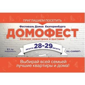 В Екатеринбурге пройдет хит-парад лучших новостроек и коттеджных поселков
