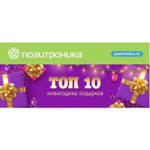 Позитроника запускает акцию на Топ-10 подарков к Новому году
