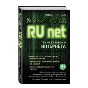 Сооснователь Reg.ru выпустил книгу