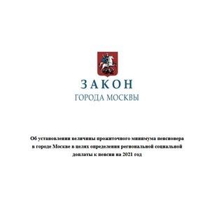 Установлена величина прожиточного минимума пенсионера в городе Москве