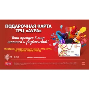 Подарочная карта ТРЦ «Аура»: дарите шопинг мечты!