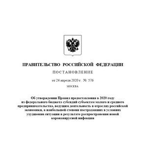 Утверждены правила предоставления субсидий предприятиям МСП