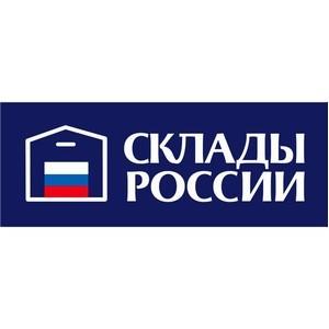 Третья международная выставка-форум «Склады России»