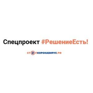 Спецпроект #РешениеЕсть! о малом и среднем бизнесе
