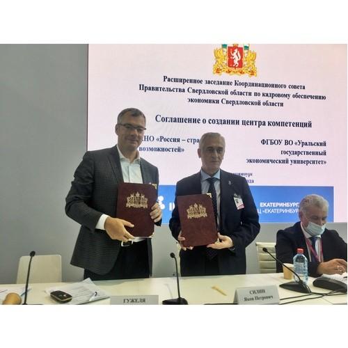 УрГЭУ и АНО «Россия – страна возможностей» заключили соглашение