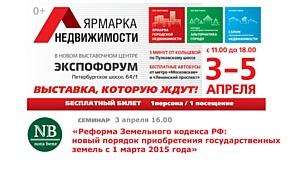 """Бесплатный семинар """"Новый порядок приобретения государственных земель с 1 марта 2015 года"""""""