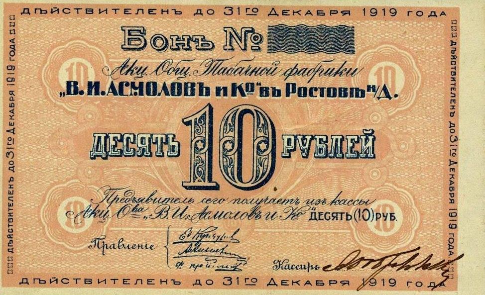 Ростовская табачная империя Асмоловых.